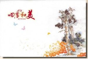 Une carte postale de Changsha (Yuuko)