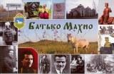 Une carte postale de Zaporijia (Serghy)