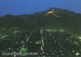 Une carte postale de Kitakyushu City (Akiko)