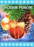 Une carte postale de Mariupol (Elena)