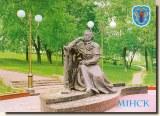 Une carte postale de Minsk (Fyedor)