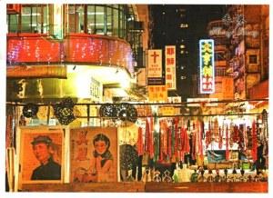 Une carte postale de Hong Kong (Mak)