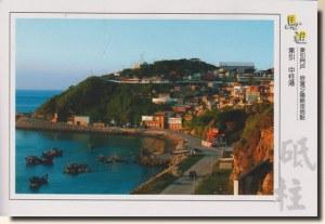Une carte postale de Nouveau Taipei (Shao)