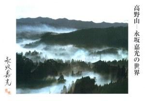 Une carte postale de Matsuyama (Emi)