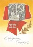 Une carte postale d'URSS