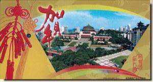 Une carte postale de Chongqing (Vivian)