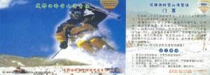 Une carte postale de Chine (Une chinoise)