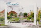 Une carte postale de Postavy