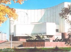 Une carte postale de Belgorod (Shasha)