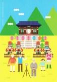 Une carte postale de Seoul (Nina)