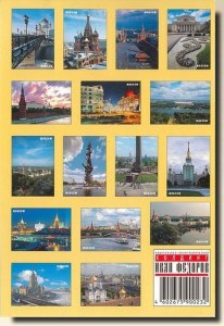 A set of postcards from Moscow (Elvira 4/5)