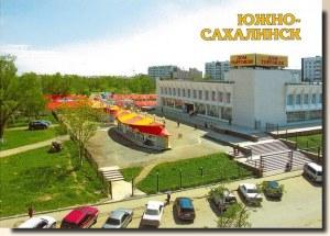 A postcard of Sakhaline (Elvira)