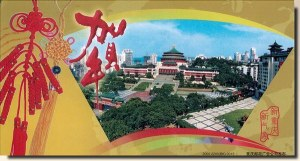 A postcard from en Chongqing (Vivian)