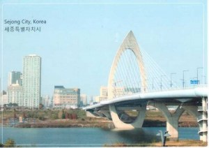 A postcard from Sejong