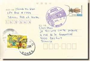A postcard from Seoul (Arnie)