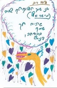 A postcard from Jerusalem (Daniel)